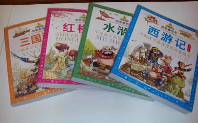 Las cuatro novelas clásicas chinas - versión infantil